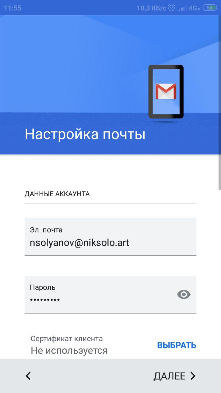 http://cloud4y.ru/kb/mail/exch4smart/android_exch_01.jpg