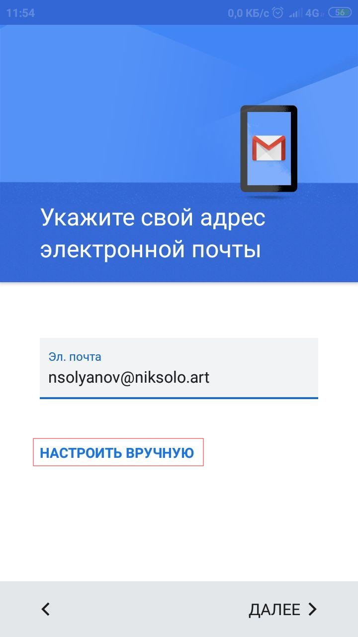 http://cloud4y.ru/kb/mail/exch4smart/android_exch_02.jpg