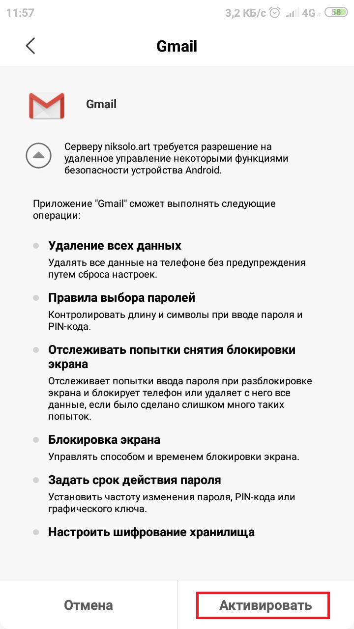 http://cloud4y.ru/kb/mail/exch4smart/android_exch_04.jpg