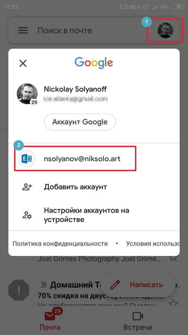http://cloud4y.ru/kb/mail/exch4smart/android_exch_06.jpg