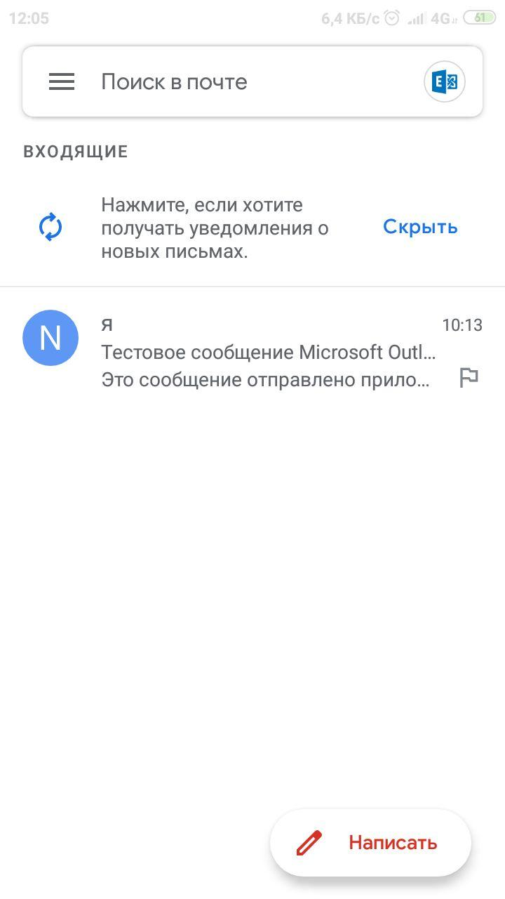 http://cloud4y.ru/kb/mail/exch4smart/android_exch_08.jpg