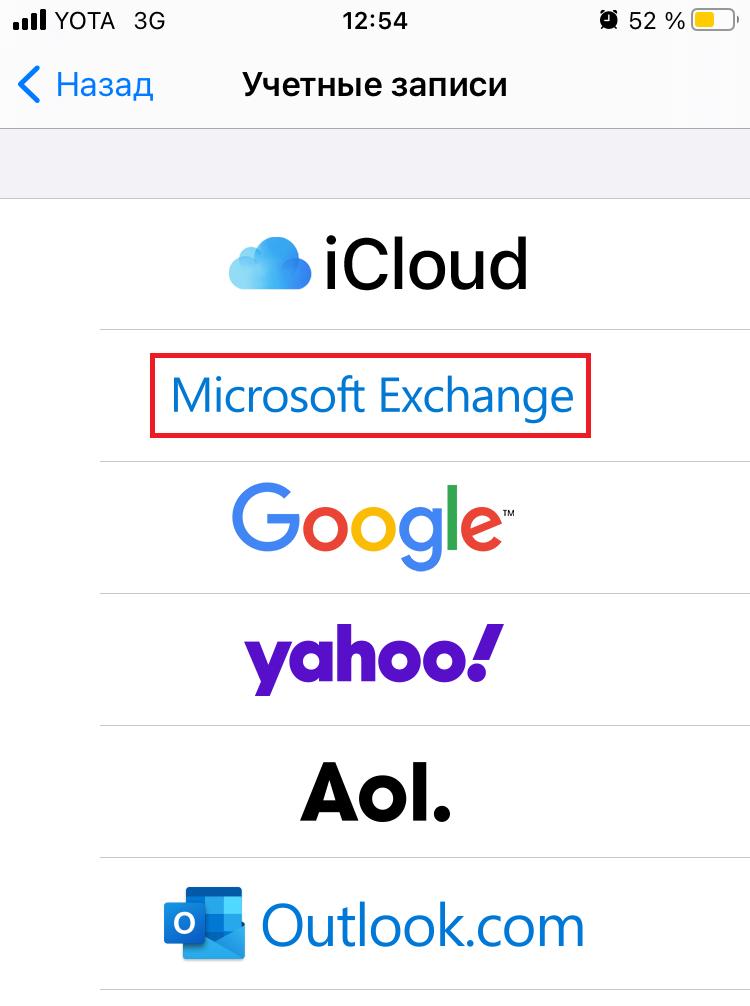 http://cloud4y.ru/kb/mail/exch4smart/ios_exch_00.png