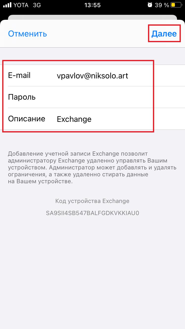 http://cloud4y.ru/kb/mail/exch4smart/ios_exch_00-2.png