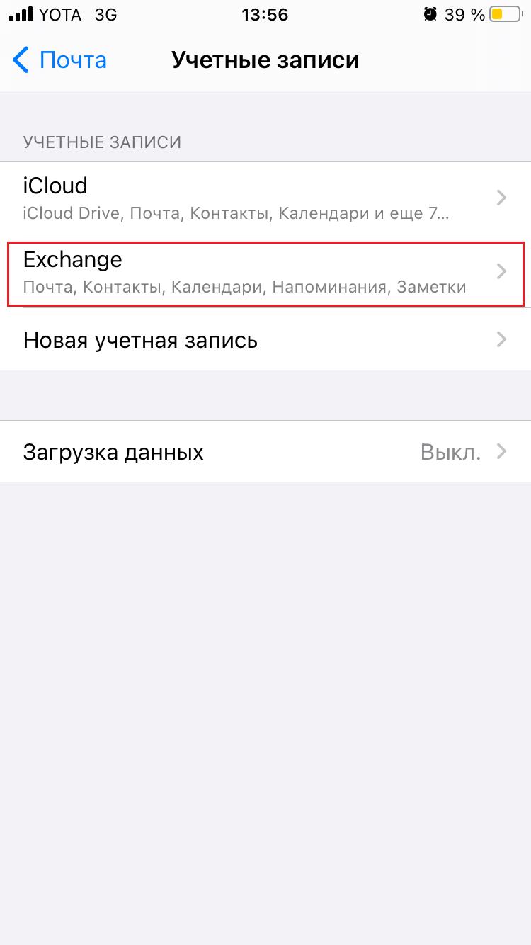 http://cloud4y.ru/kb/mail/exch4smart/ios_exch_00-6.png
